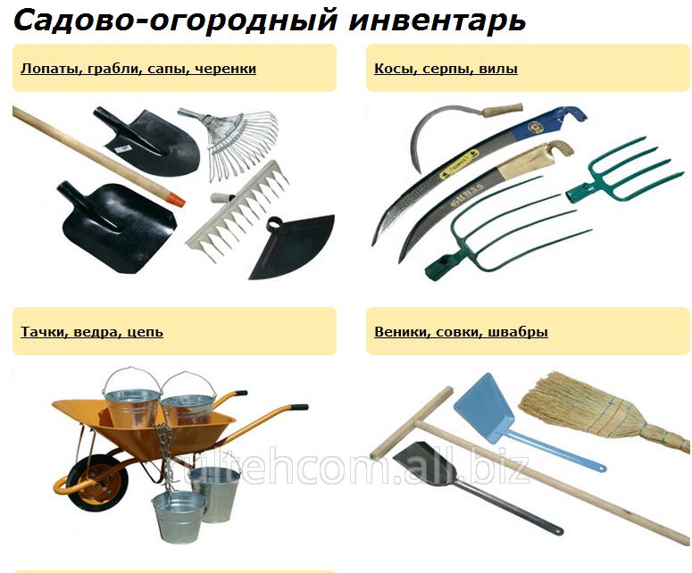 cumpără Instrumentele de grădinărit
