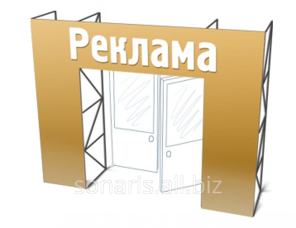 Banner on metalframework/Baner pe carcas metalic