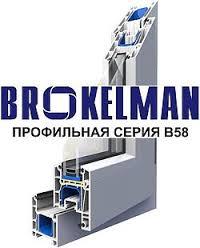 Купить Окна, двери ПВХ, BROKELMAN B58