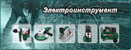 Купить Scule electrice RTR