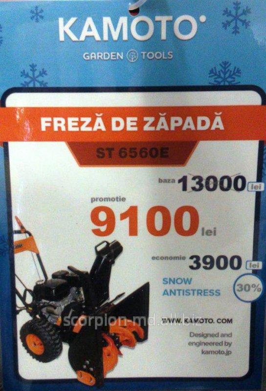 Купить Снегоуборочная машина Kamoto ST 6560E