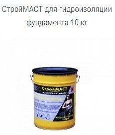 Купить Мастика битумная холодная СтройМАСТ для гидроизоляции фундамента 10 кг