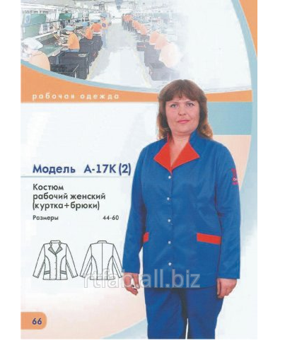 Костюм рабочий женский А-17К(2), размер 44-60