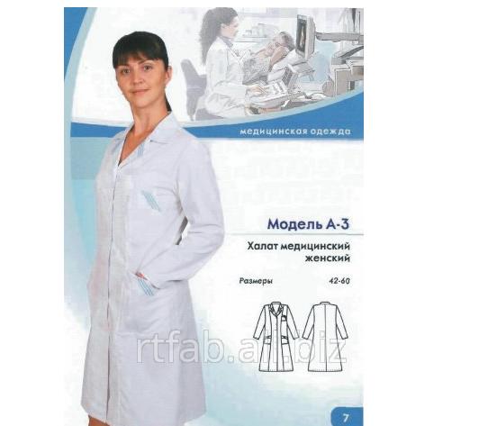 Купить Халат медицинский женский А-3 (размер 42-60)