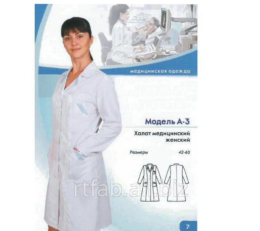 Халат медицинский женский А-3 (размер 42-60)