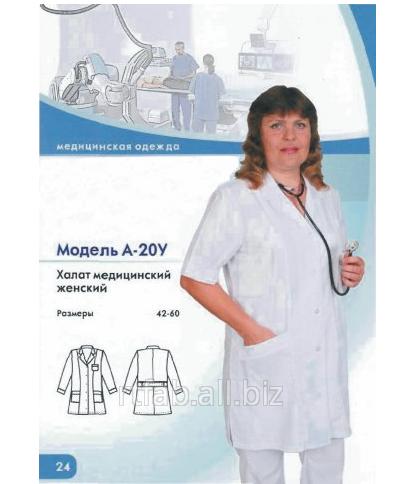Купить Халат медицинский женский А-20У (размер 42-60)