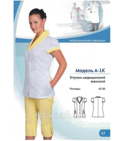 Блузон медицинский женский А-1К, размер 42-50