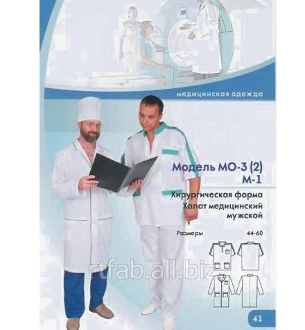 Купить Халат медицинский мужской М-1, размер 44-60