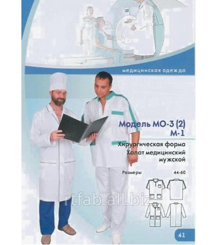 Купить Хирургическая форма МО-3(2), размер 44-60