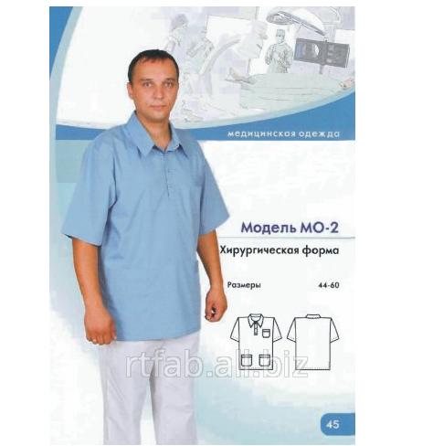 Форма хирургическая МО-2 (размер 44-60)