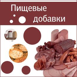Купить Добавки пищевые для колбасного производства