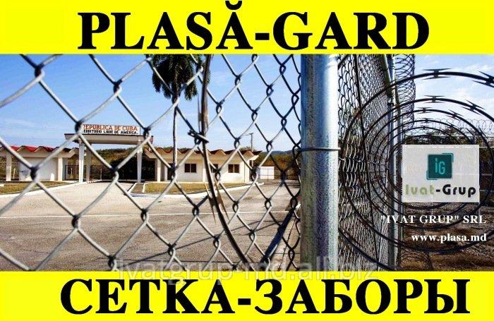 PLASA METALICA IN MOLDOVA ,СЕТКА МЕТАЛЛИЧЕСКАЯ В МОЛДОВЕ