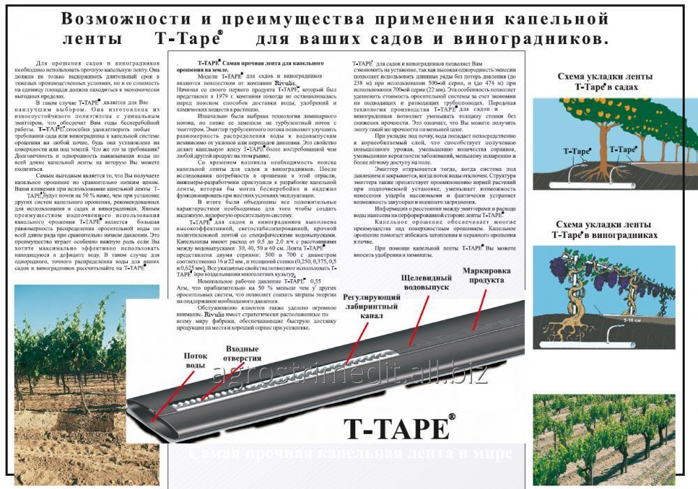 Капельная лента T-TAPE для сада и винограда