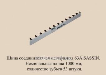 Шина соеденительная PIN