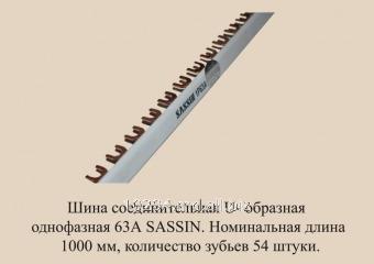 Шина соеденительная PIN U