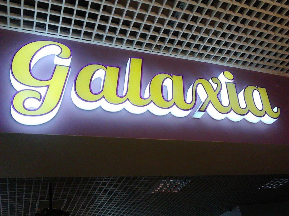 Печатная продукция Galaxia