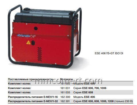 Купить Генератор ESE 608 DYS-GT ES ISO DI