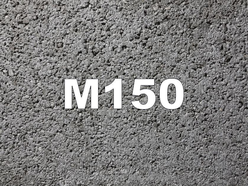 Купить Бетон M150 (Beton M150)