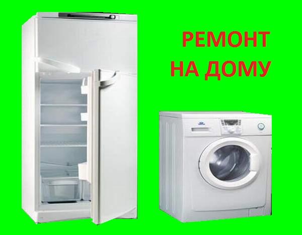 Купить Ремонт холодильников, стиральных машин на дому