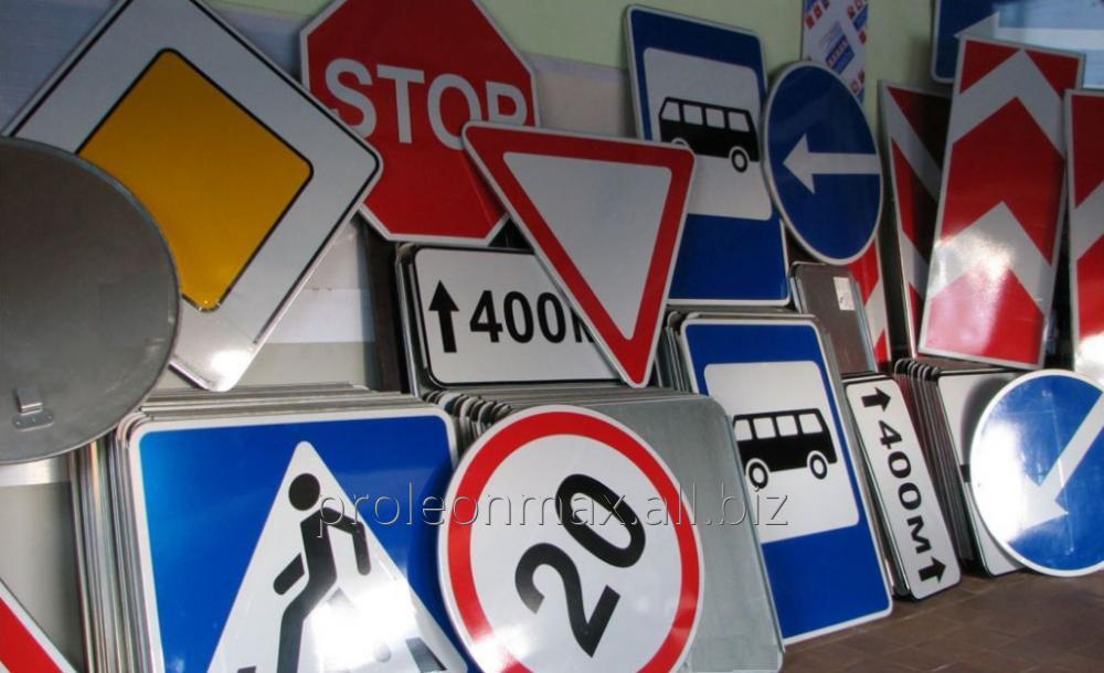 Купить Знаки дорожные
