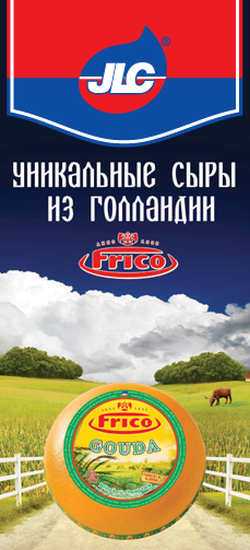Buy Frico cheeses