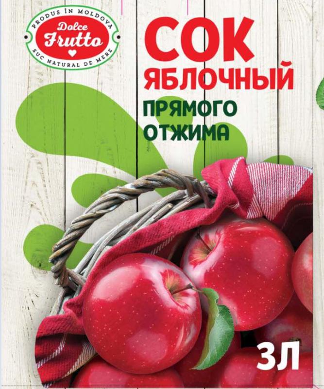 Соки яблочные/Sucuri de mere