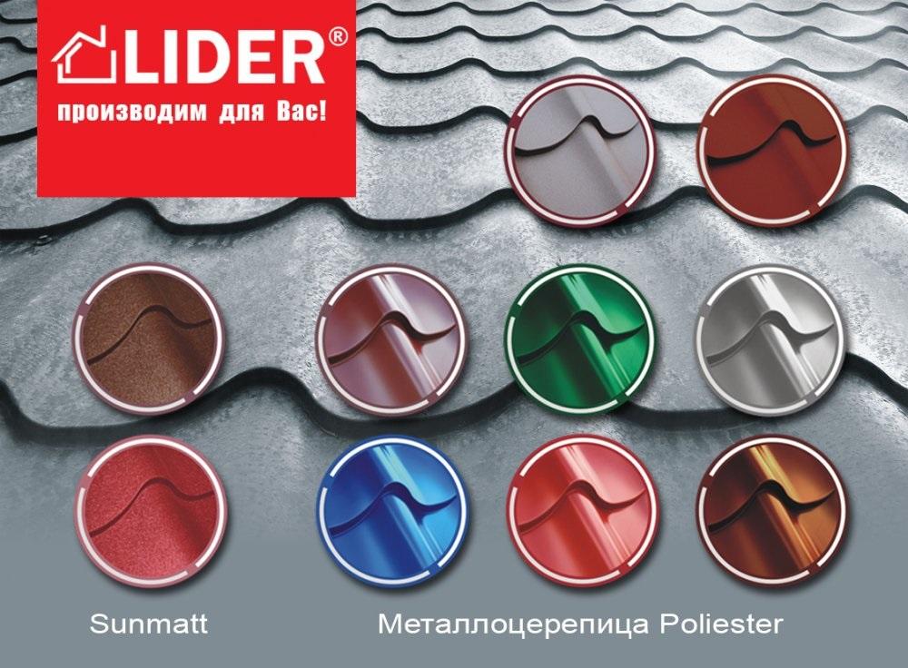 Купить Кровельные и фасадные материалы компании LIDER