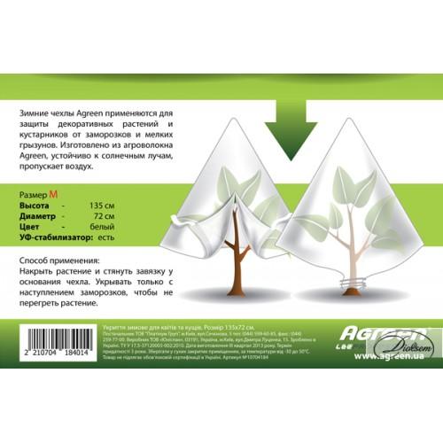 Buy Winter cover for shelter plants Agreen