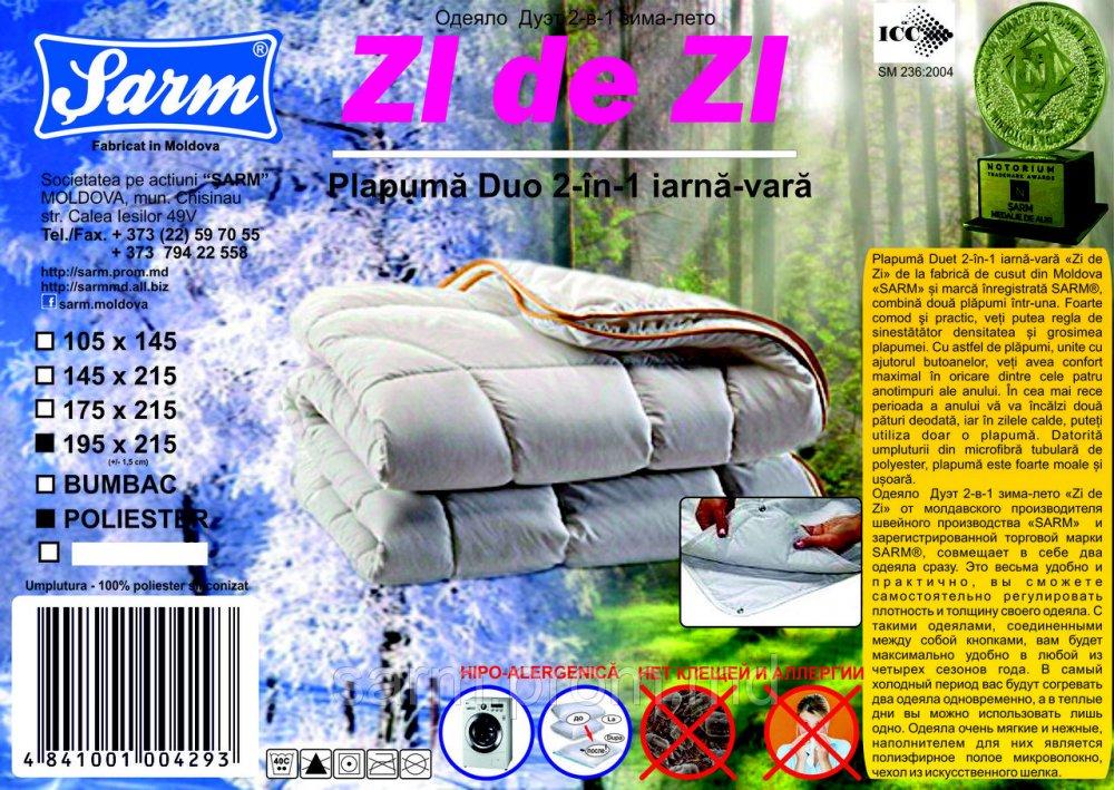 Одеяло  Дуэт 2-в-1 зима-лето Zi de Zi евро - 195x215см.