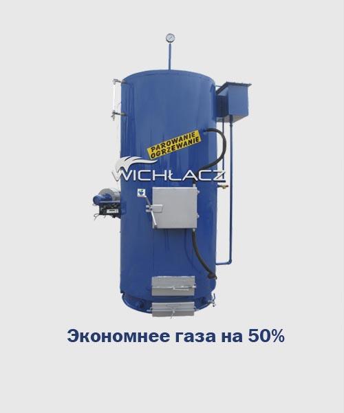Купить Парогенератор Wichlacz Wp 120 kW -750 kW