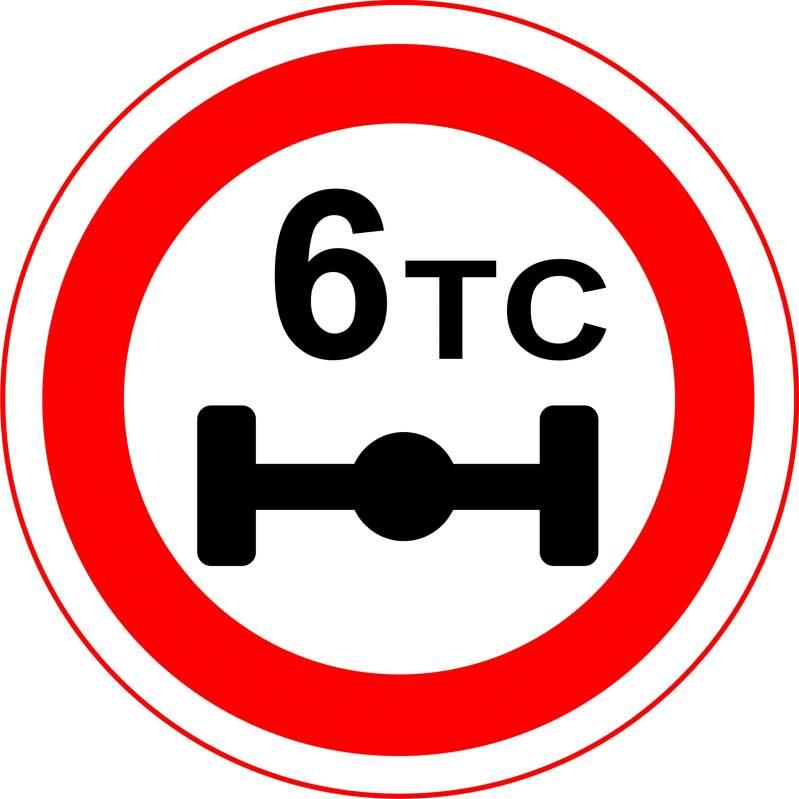 Купить Ограничивающий знак Ограничение массы, приходящейся на ось 3.15