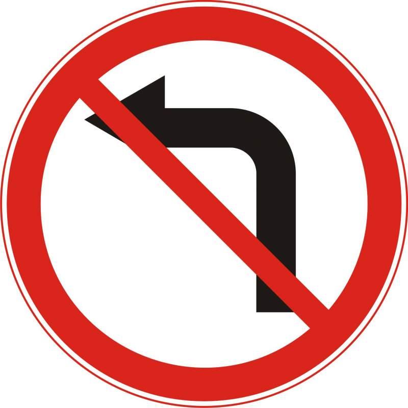 Купить Запрещающий знак Поворот налево запрещён 3.20.2