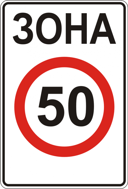 Купить Информационный знак Зона с ограниченной максимальной скоростью 5.56.1