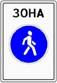 Купить Информационный знак Пешеходная зона 5.57.1