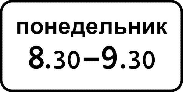 Купить Знак дополнительной информации Время действия 6.7.3