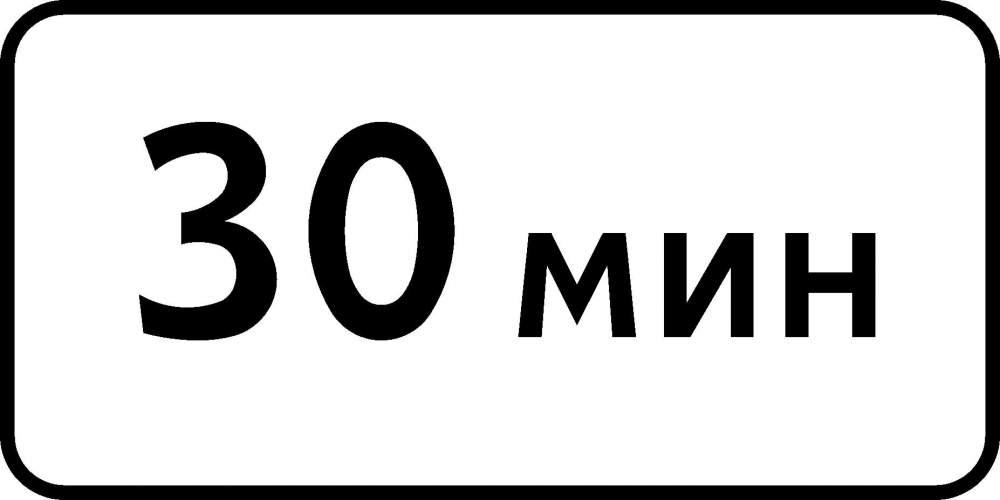 Купить Знак дополнительной информации Ограничение продолжительности стоянки 6.11