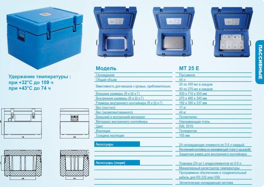 Контейнер изотермический,МТ25Е, 44 л для 26 или 40 мешков (450мл или 270мл) крови и гемокомпонентов, укомплектованны