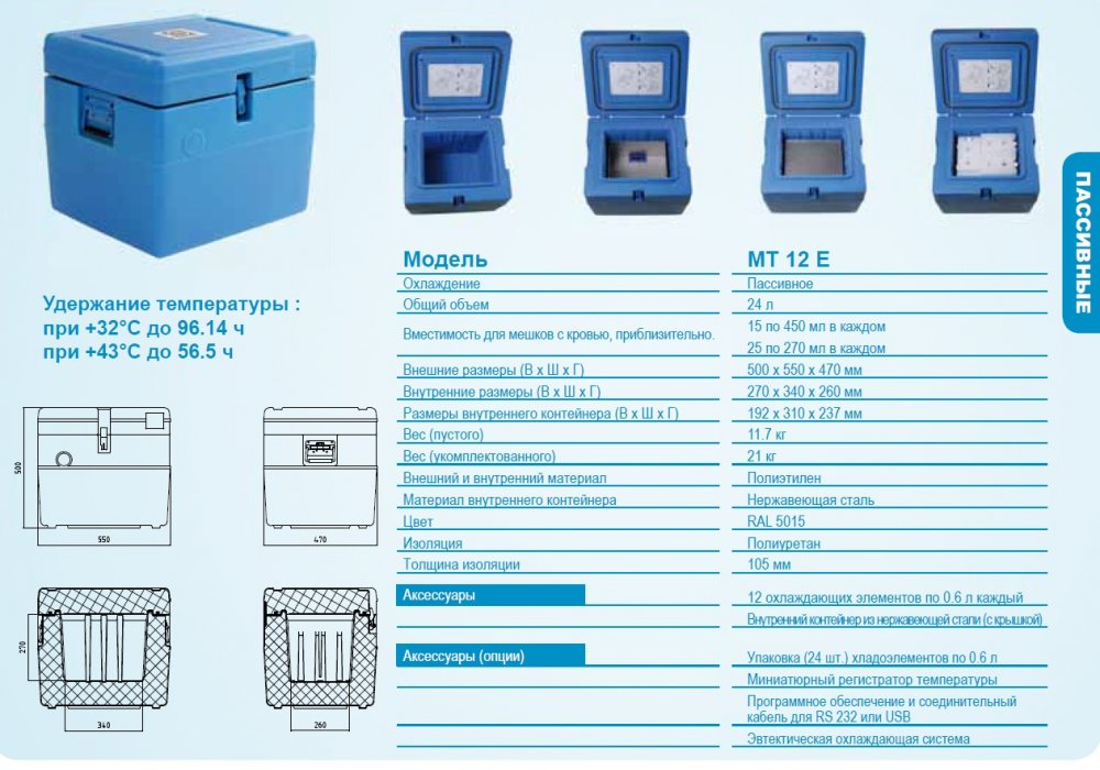 Термоконтейнер МТ12Е, 22 л для 15 или 25 мешков (450мл или 270мл) крови и гемокомпонентов