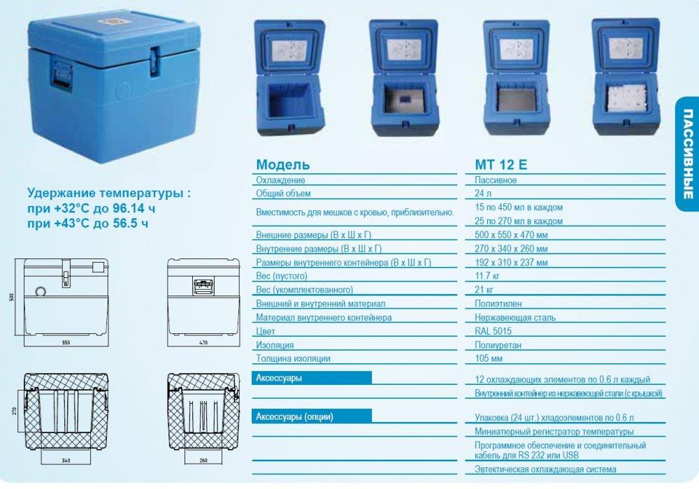 El termocontenedor МТ12Е, 22 l para 15 o 25 sacos (450мл o 270мл) la sangre y los hemocomponentes