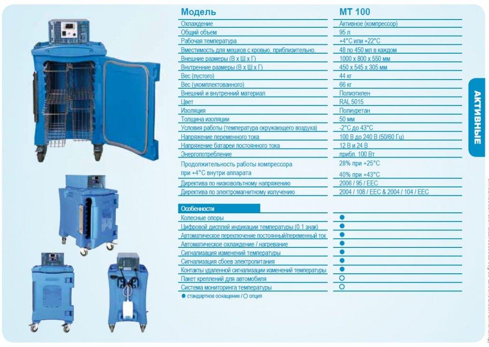 Термоконтейнер-термостабилизатор электрический