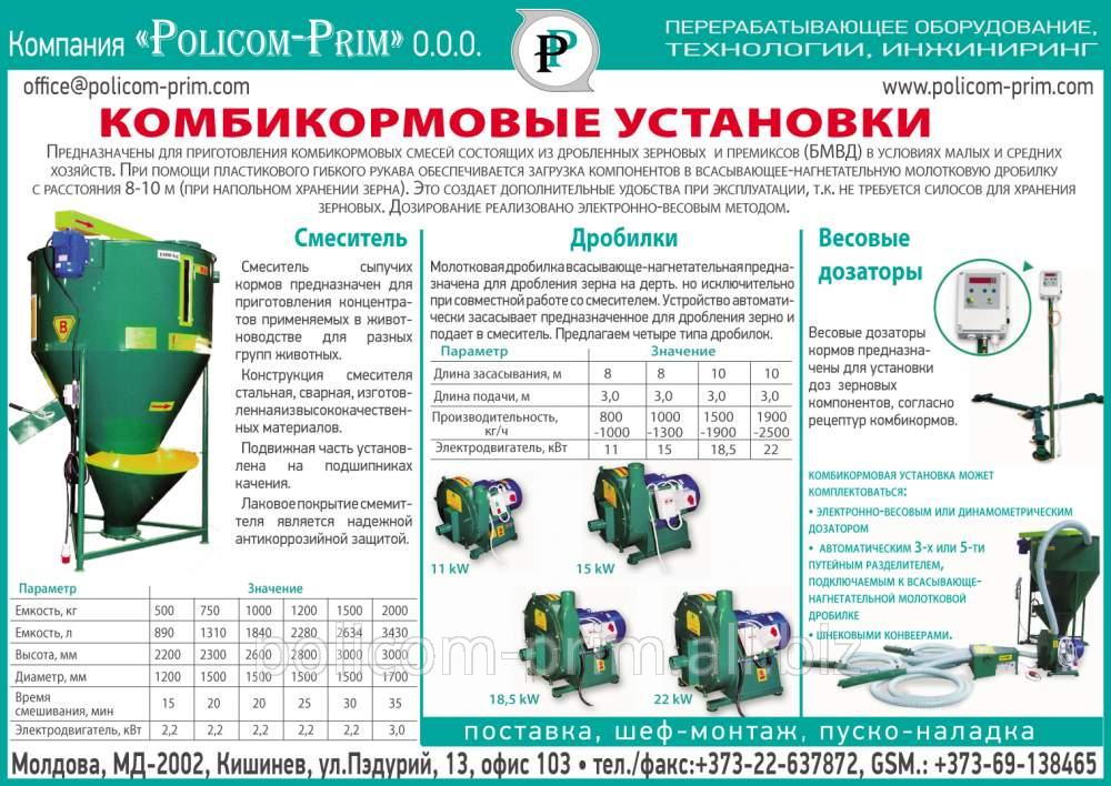 Купить Оборудование для производства комбикорма
