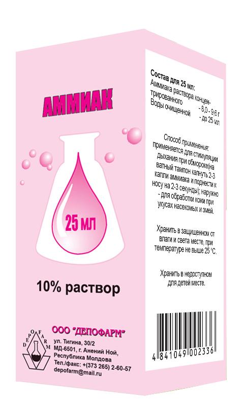 Купить АММИАК 10 % раствор 25 мл