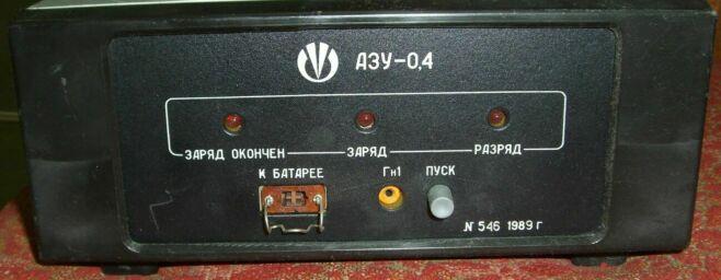 Купить Автоматическое зарядное устройство АЗУ-0,4