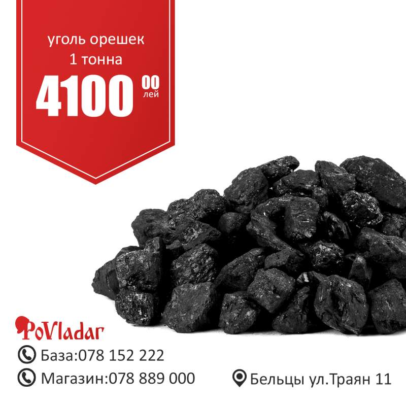 Купить Уголь Орешек / тонна - Carbune de alune / tona