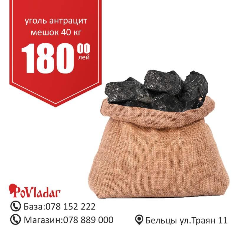 Купить Уголь антрацит мешок 40 кг.- Carbune antracit saci de 40 kg.