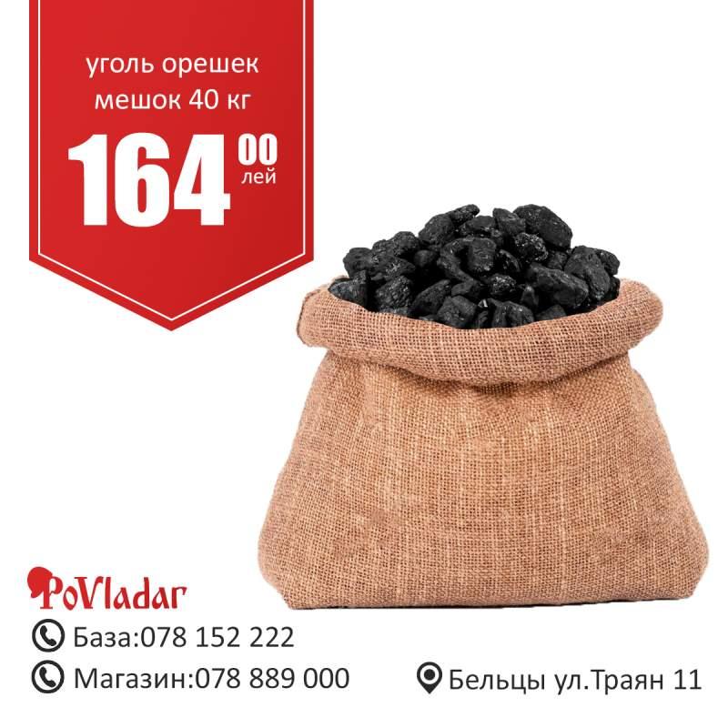 Купить Уголь Орешек / мешок 40 кг - Carbune de alune / sac 40 kg