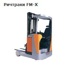 Ричтраки FM-X