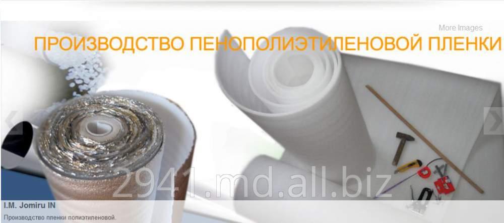 Купить Упаковка на заказ /Молдова ,Кишинев
