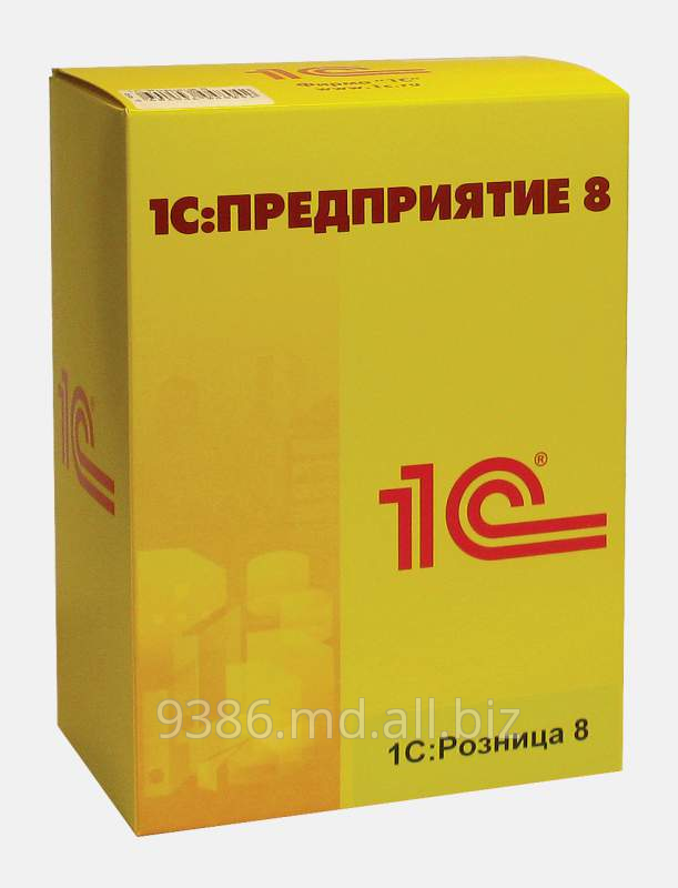 Купить 1С:Розница 8. для Молдовы