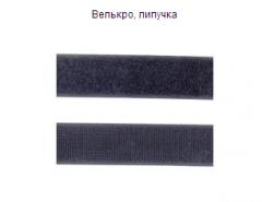 Velcro pentru îmbrăcăminte